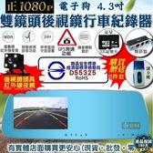 37518-230-柚柚的店1080P電子狗後視鏡行車記錄器+3件套GPS測速器移動偵測停車監控紀錄器紅外線夜視