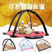 寵物吊床貓透氣環保趣味響鈴玩具貓咪帳篷【繁星小鎮】