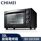 折後2288↘ CHIMEI奇美 32公升 旋風電烤箱 EV-32C0SK