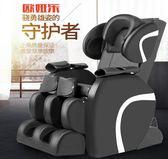 按摩椅全身家用全自動按摩沙按摩器贈送變壓器TW【元氣少女】