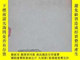 二手書博民逛書店罕見十月革命節三十一週年紀念會上【莫洛托夫報告全文】絕版書(19