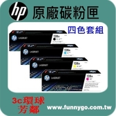 HP 原廠碳粉匣 四色套組 CE320A 黑 + CE321A 藍 + CE322A 黃 + CE323A 紅 (128A)