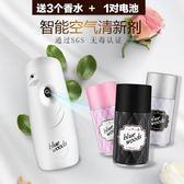 自動噴香機定時空氣清新劑噴霧室內噴香機香水廁所除臭芳香劑套餐【快速出貨】