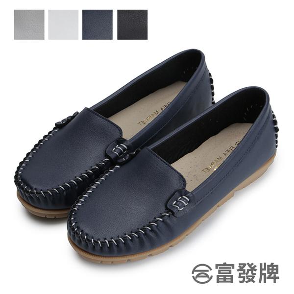 【富發牌】舒適升級素面豆豆鞋-全黑/白/藍/灰 1DR30