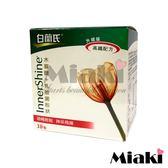 白蘭氏 木寡醣+乳酸菌 3.5g*30包 /盒 *Miaki*