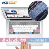 ACECOAT蘋果筆記本電腦鍵盤膜 防塵防潑水OS快捷鍵提示彩色12/13.3/15寸