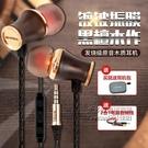 M009耳機入耳式有線高音質HiFi電腦音樂耳機帶麥吃雞【果果新品】