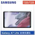 Samsung Galaxy A7 Lite 8.7吋 鋼化玻璃保護貼(T220/T225)