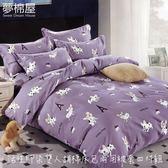 夢棉屋-活性印染雙人鋪棉床包兩用被套四件組-歡樂狗