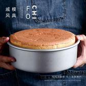烘培工具蛋糕模具家用烘焙模活底陽極烤箱【步行者戶外生活館】