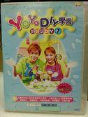 影音專賣店-B35-120-正版VCD*動畫【YOYO-DIY學園-好好玩DIY(1)】-國語發音-幼幼電視台