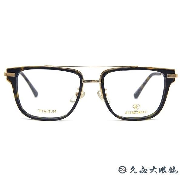 RETROCRAFT 眼鏡 RC1014 DEM (琥珀-金) 義大利製 鈦 雙槓 近視眼鏡 久必大眼鏡