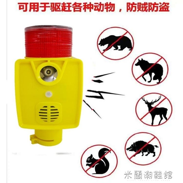 警示燈 帶聲音的太陽能爆閃警示燈驅獸嚇鳥野豬帶狗叫聲看家嚇賊的報警燈 快速出貨