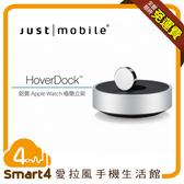【愛拉風】 Just Mobile HoverDock™ 鋁質 Apple Watch 極簡立架 相容原廠各款錶帶