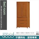 《固的家具GOOD》228-7-AD 一路發3×7下三抽衣櫥【雙北市含搬運組裝】