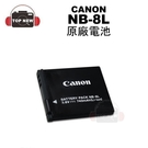 CANON 佳能 NB-8L 原廠電池 裸裝電池 NB8L