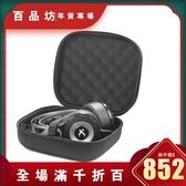 頭戴式耳機收納包超大便攜手提耳機包