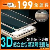 【金士曼】滿版 3D曲面 鋁合金 鋼化玻璃保護貼 i8 iphone 8 iphone 7 iPhone 6 玻璃貼
