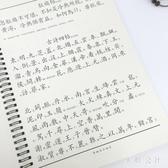 繁體字帖硬筆簡體對照學生練字描紅本詩詞成人常用漢字學習字帖本TT944『美鞋公社』