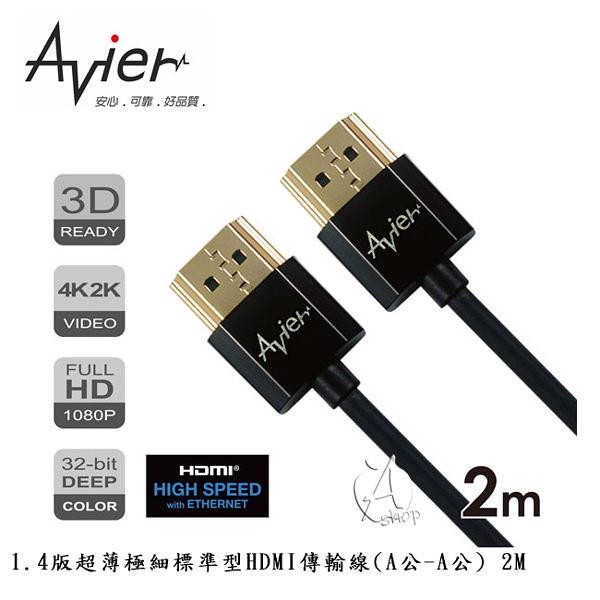 【A Shop】Avier 1.4版超薄極細標準型HDMI傳輸線(A公-A公) 2M AM420