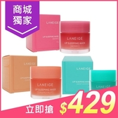 LANEIGE 蘭芝 晚安唇膜(20g) 款式可選【小三美日】$450
