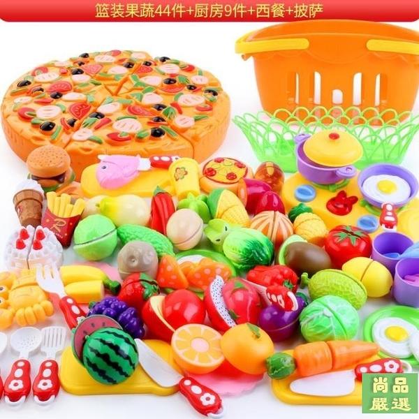 扮家家兒童切水果蔬菜切切樂玩具蛋糕過家家廚房組合套裝寶寶女孩男孩