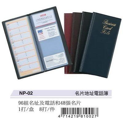 COX 三燕 名片地址電話簿 NP-02