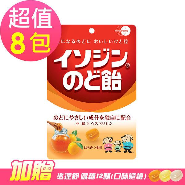 【Isodine必達舒】喉糖-蜂蜜金桔口味x8包(91g/包,2019/08到期)-加贈必達舒 喉糖12顆