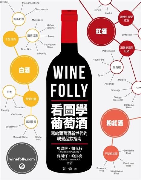 (二手書)Wine Folly:看圖學葡萄酒