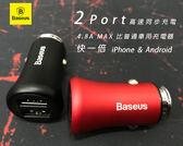 【倍思紳士系列】4.8A 5V超快速技術穩定安全金屬雙USB插孔智能車充 適用汽車點菸孔車充充電器
