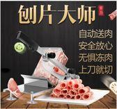 切肉機 自動送肉羊肉切片機家用手動切肉機商用肥牛羊肉卷切片凍肉刨肉機MKS  瑪麗蘇