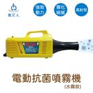 電動抗菌噴霧機【EC0057】手持噴霧機 消毒器 居家消毒器 農用噴霧機 抗菌霧化機