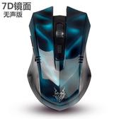 WEYES無線遊戲滑鼠可充電無聲靜音cf lol電競筆記本臺式電腦大手(速度出貨)