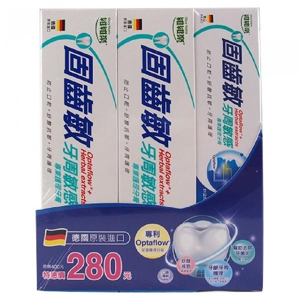 維維樂 固齒敏 牙周敏感專業護理牙膏 特惠組 126gx2+51g