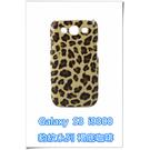 [ 機殼喵喵 ] Samsung Galaxy S3 i9300 手機殼 三星 外殼 豹紋系列 褐底咖啡豹