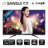 【SANSUI 山水】75型4K安卓智慧連網液晶顯示器(SLHD-7520) 『農曆年前電視訂單受理至1/17 11:00』