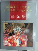 【書寶二手書T9/收藏_XCT】徽班進京二百周年振興京劇觀摩研討大會紀念冊