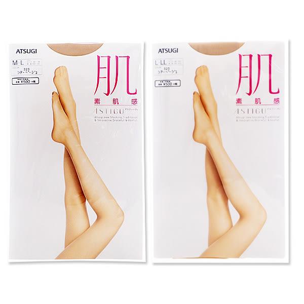 日本 ASTIGU 厚木絲襪FP5881肌323(M-L/L-LL) 尺寸可選【小三美日】