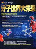 (二手書)分子世界大未來