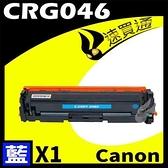 【南紡購物中心】【速買通】Canon CRG-046/CRG046 藍 相容彩色碳粉匣
