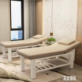 美容床美容院專用按摩床推拿床家用理療床折疊美睫紋繡美體火療床 LJ8862『東京潮流』