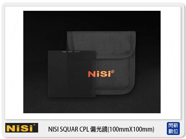 【24期0利率,免運費】NISI 耐司 方形 CPL 鏡片 100x100mm 100系統