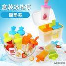 ♚MY COLOR♚ 花形盒裝冰棒模 DIY 製冰 冰格 冰條 雪糕 夏暑 自製 冰盒 雪糕 冰塊 夏天【J67】