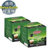CA-DG11Y Carraro Brasile 咖啡膠囊 兩盒組 ☕Dolce Gusto機專用☕
