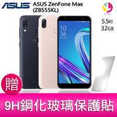 分期0利率 華碩ASUS ZenFone Max ZB555KL 5.5吋 32G 智慧型手機   贈『9H鋼化玻璃保護貼*1』