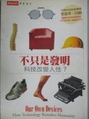 【書寶二手書T4/科學_LJW】不只是發明 -科技改變人性?_愛德華.田納