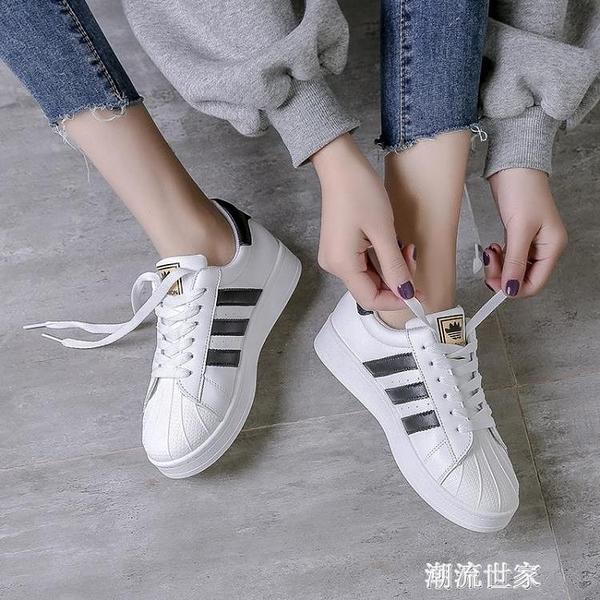 白色板鞋女韓版潮鞋2020夏季新款貝殼鞋休閒小白鞋女貝殼頭女鞋子『潮流世家』