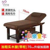 美容床 美容院專用木質按摩床推拿床家用美睫紋繡床折疊床T 多款可選