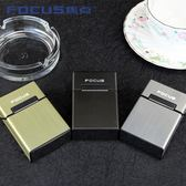 焦點金屬煙盒20支裝便攜式男鋁合金抗壓防潮整包封閉軟硬殼香菸盒