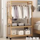 衣架落地臥室簡易衣架簡約現代掛衣服包置物架子實木柜類衣帽架CY 自由角落